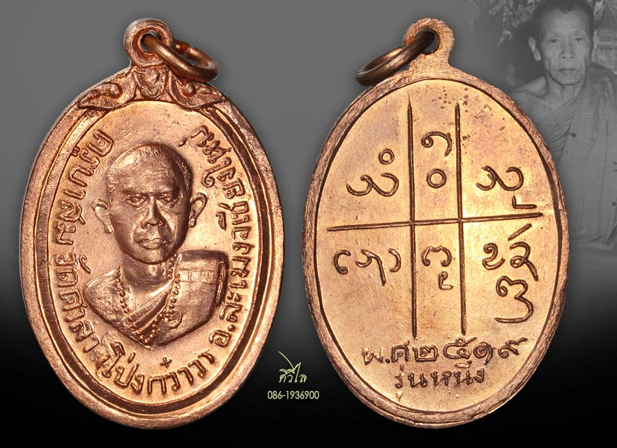 เหรียญรุ่นแรกครูบาสม a.jpg