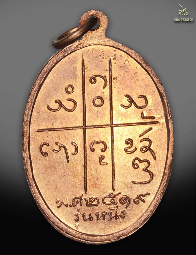 เหรียญรุ่นแรกครูบาสม c.jpg