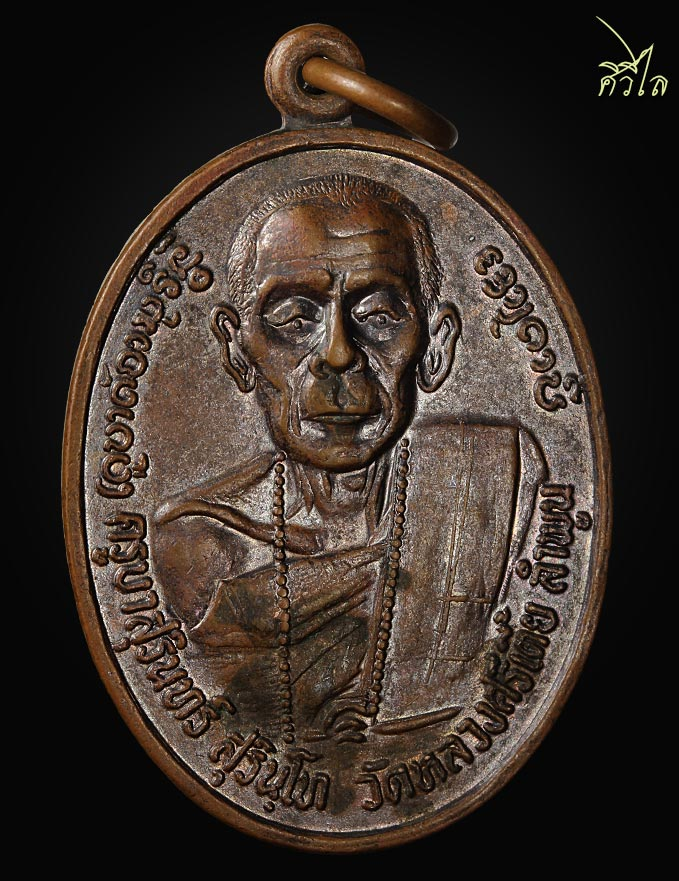 เหรียญรุ่นแรกครูบาสุรินทร์ 800 b.jpg