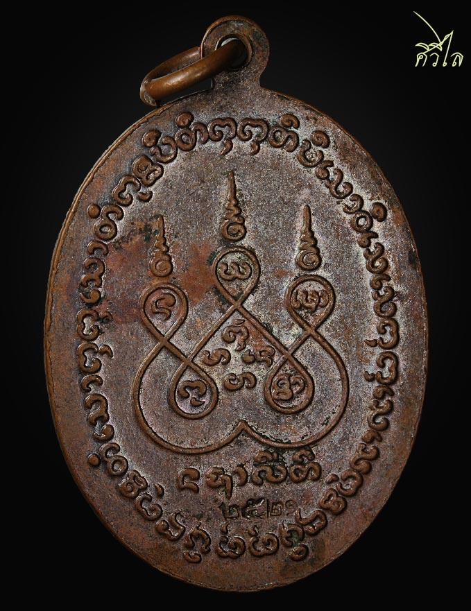 เหรียญรุ่นแรกครูบาสุรินทร์ 800 c.jpg