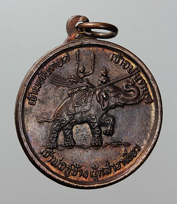 เหรียญรุ่น 2 เจ้าพ่อกู่ช้าง 250 a.JPG