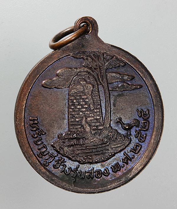 เหรียญรุ่น 2 เจ้าพ่อกู่ช้าง 250 b.JPG