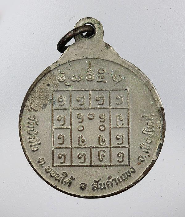 เหรียญลป.หล้า b.JPG
