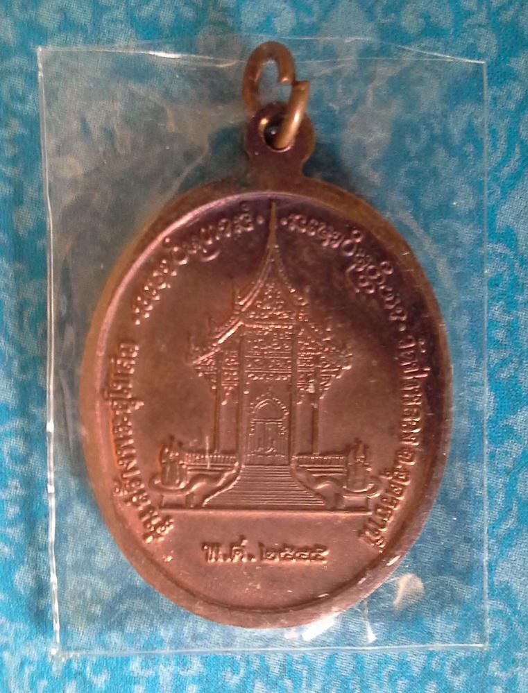 เหรียญหลวงปู่หลอด ด้านหลัง11.jpg