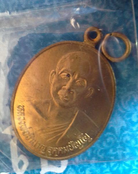 เหรียญหลวงพ่อชำนาญ ด้านหน้า11.jpg