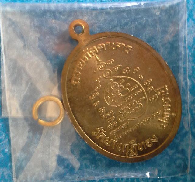 เหรียญหลวงพ่อชำนาญ ด้านหลัง11.jpg