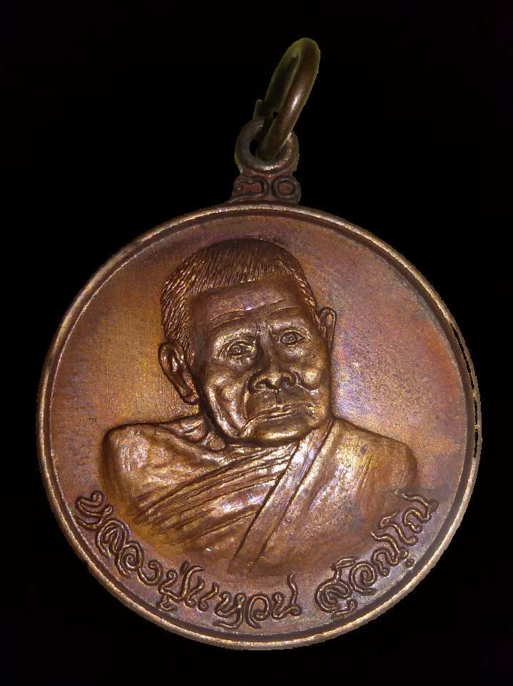 เหรียญหลักชัยมหาเศรษฐี หลวงปู่แหวน (2520)b.jpg