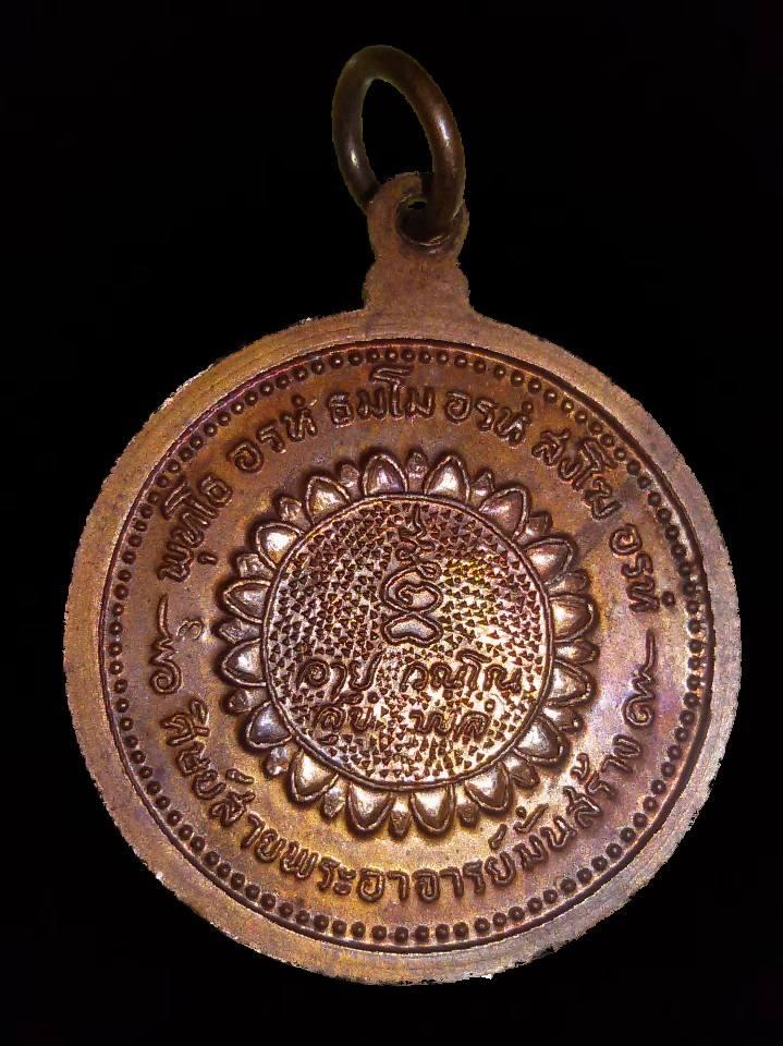 เหรียญหลักชัยมหาเศรษฐี หลวงปู่แหวน (2520)c.jpg