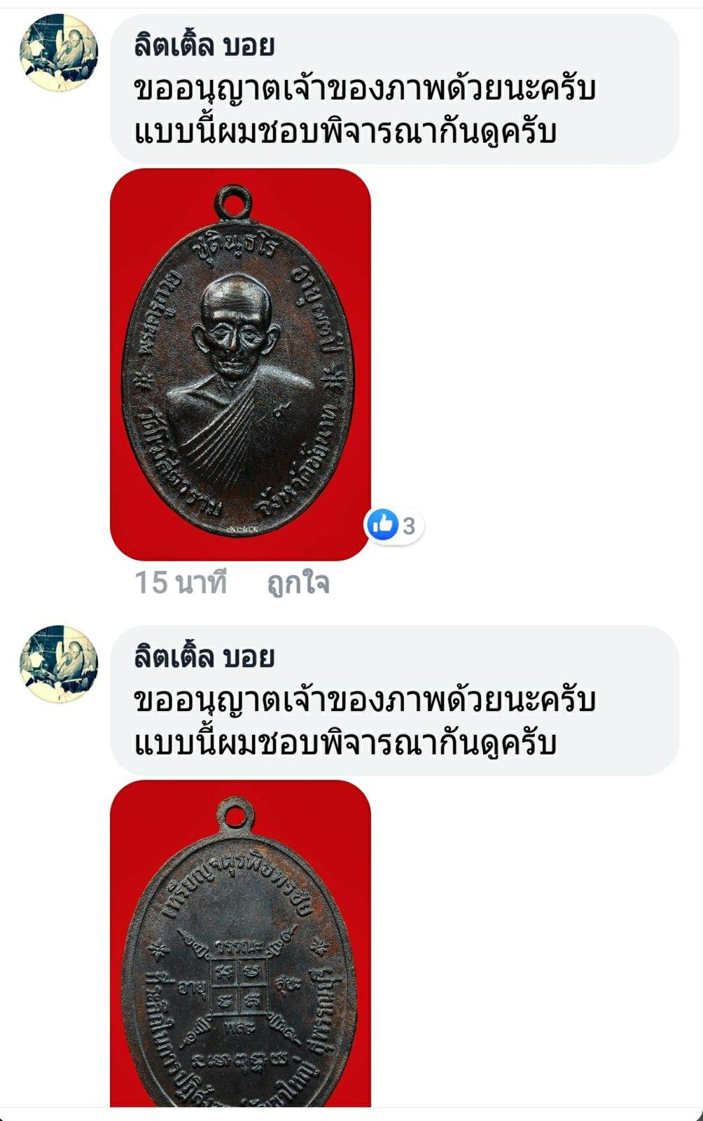 เหรียญ ลพ (5).jpg