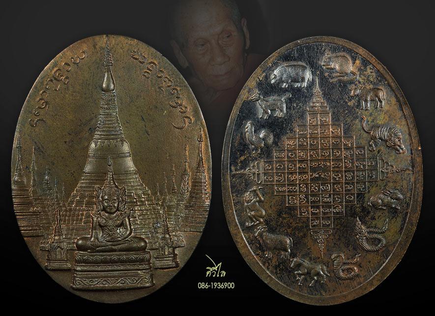 เหรียญ 12 ราศี ครูบาอิน 600 a.jpg