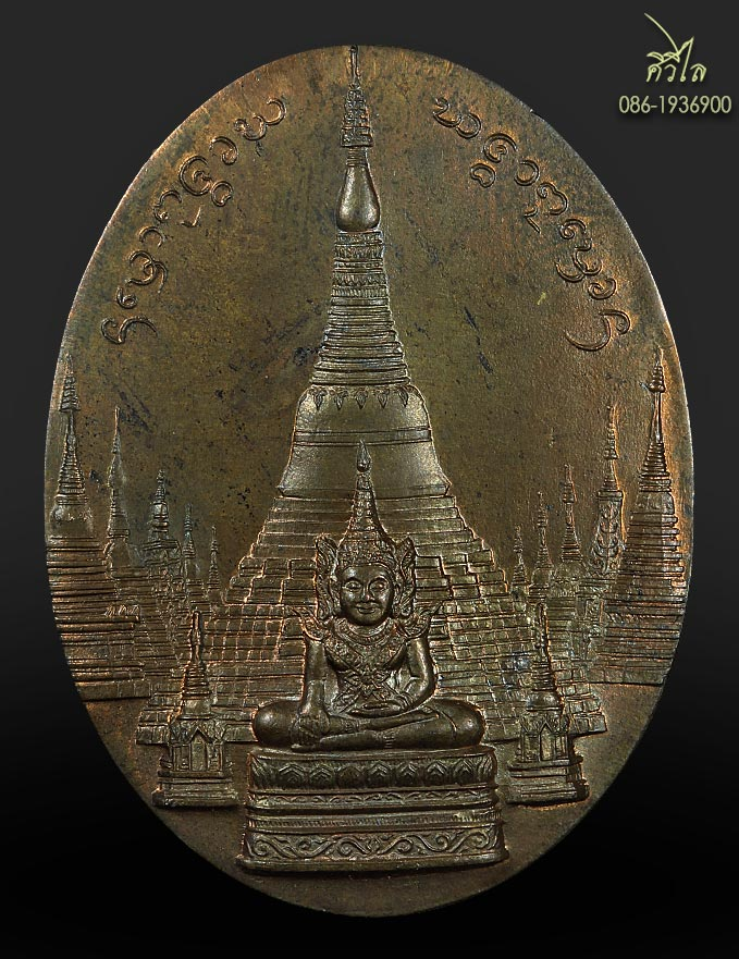 เหรียญ 12 ราศี ครูบาอิน 600 b.jpg