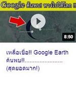 เหลือเชื่อ!! Google Earth ค้นพบ......สุดยอดมาก.jpg
