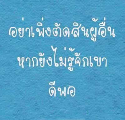คติธรรมสำหรับคู่รัก + การศึกษา - ว.วชิรเมธี