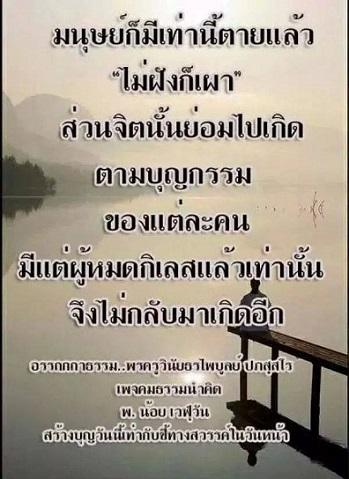 คำสอนของหลวงพ่อ..(ที่โดนใจ) + สรรเสริญ นินทา - ว.วชิรเมธี