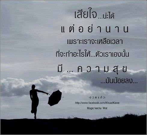 ชีวิตแห่งการถือมันก็ต้องเป็นทุกข์ + ความรู้ที่ท่านอาจยังไม่รู้ (ว.วชิรเมธี)
