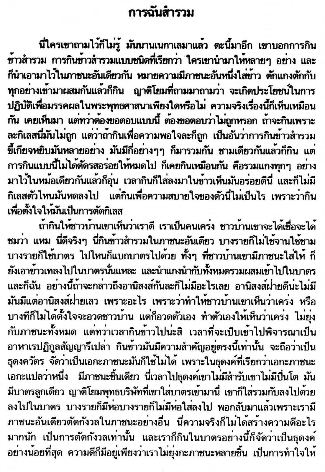 10 หน้า 460.jpg