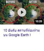 10 อันดับสถานที่ต้องห้ามบน Google Earth !.jpg