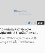 10 เคล็ดลับควรรู้ Google AdWords#6.jpg