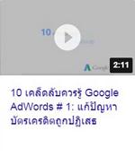 10 เคล็ดลับ #1.jpg