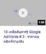 10 เคล็ดลับ #3.jpg