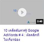 10 เคล็ดลับ #4.jpg