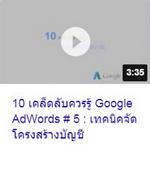 10 เคล็ดลับ #5.jpg