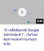 10 เคล็ดลับ #7.jpg
