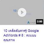 10 เคล็ดลับ #8.jpg