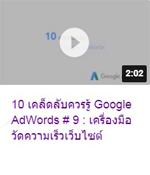 10 เคล็ดลับ #9.jpg