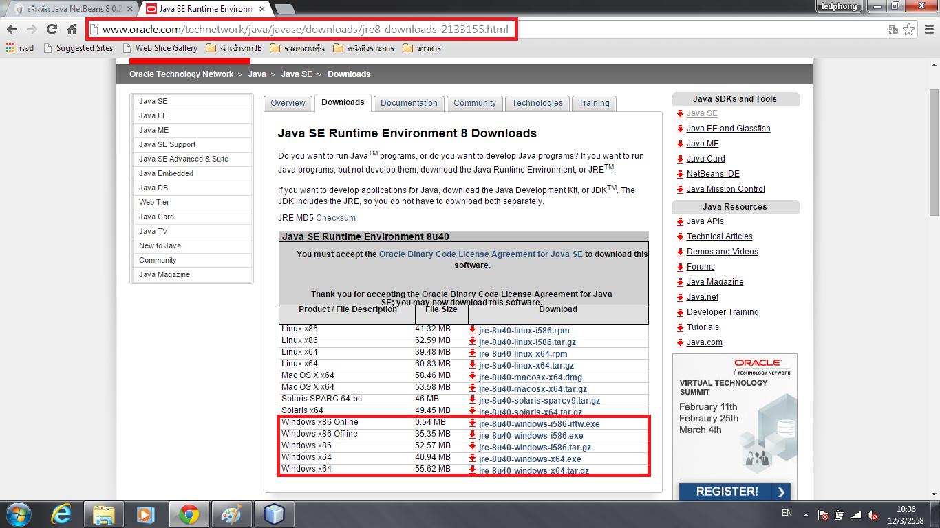 เริ่มต้น Java NetBeans 8 0 2 สำหรับผู้ที่ยังไม่เข้าใจ Java