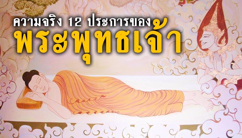 -12-ประการของพระพุทธเจ้า.jpg