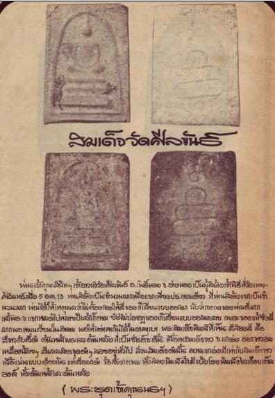 ผลการค้นหารูปภาพสำหรับ พระสมเด็จปรกโพธิ์ ปี2513 เนื้อผงสายรุ้ง วัดศีลขันธ์ จ.อ่างทอง