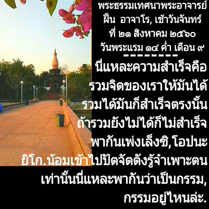 1504322345_984_ธรรมะสวัสดีเช้าวันจันท.jpg