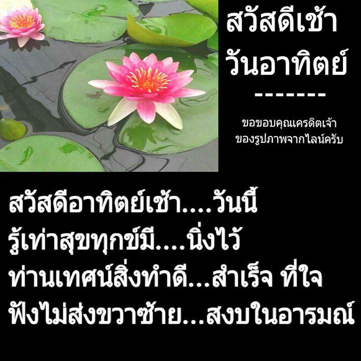 1504322602_791_ธรรมะสวัสดีเช้าวันอาทิ.jpg