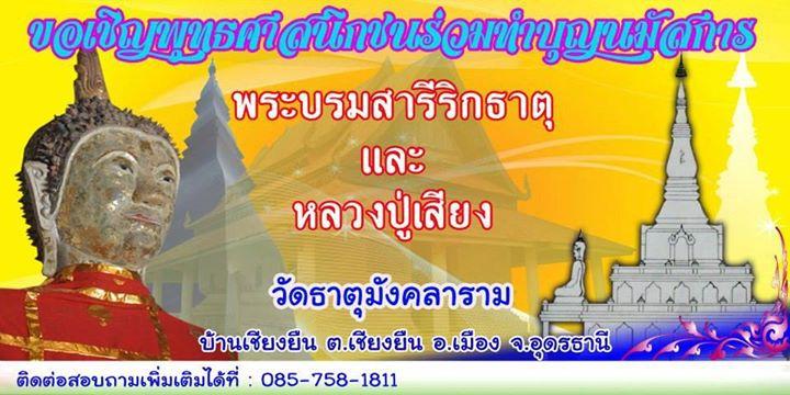 1504601638_935_ขอเรียนเชิญผู้มีจิตศรั.jpg