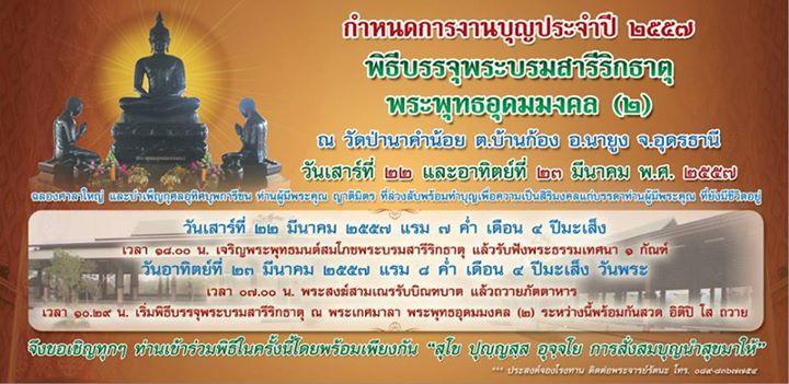 1504602220_951_ขอเชิญร่วมบุญบรรจุพระบ.jpg