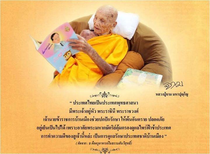 1505111473_368_ประเทศไทยเป็นประเทศพร.jpg