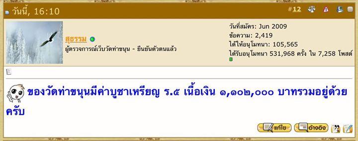 1507542667_312_ยอดกฐินสามัคคี-๓-วัด-ตาม.jpg