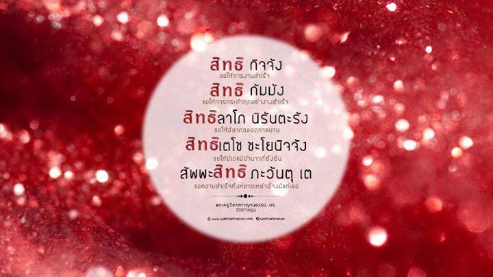 1514851807_521_ไซส์สำหรับ-facebook-cover.jpg
