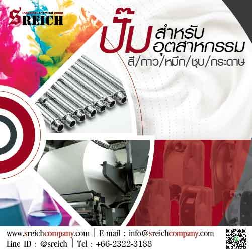 15_PumpForIndustry.jpg