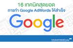 16 เทคนิคสุดยอด การทำ Google AdWords ให้สำเร็จ.png