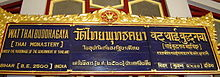 220px-Thai_Buddhist_temples_in_Bodh_Gaya_03.jpg
