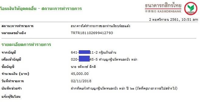 45191592_2203031363351516_5827314071325638656_n.jpg?_nc_cat=106&_nc_ht=scontent.fbkk7-2.jpg