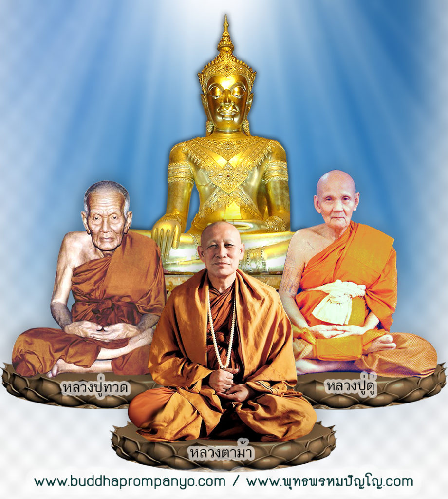 4monk.buddhaprompanyo-920x1024.jpg