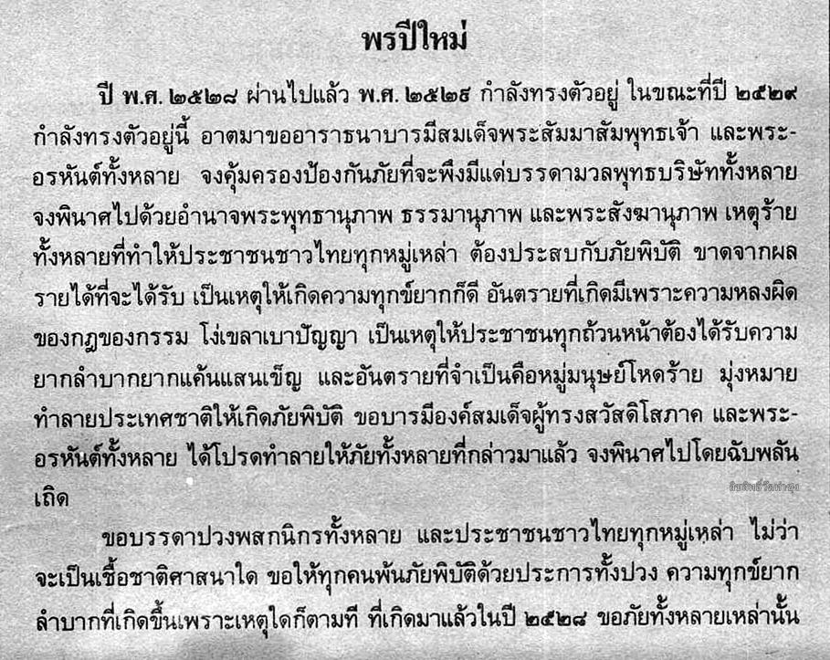 60 หน้า 7.jpg