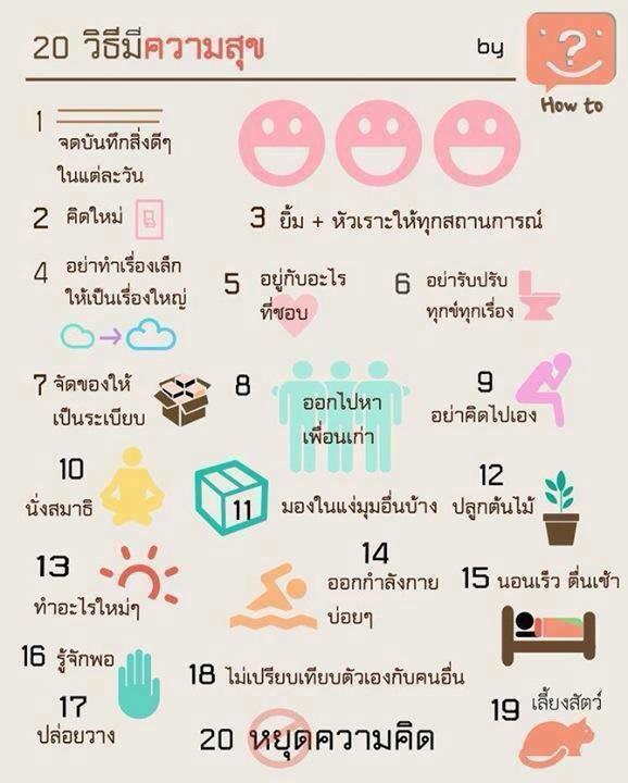 20 วิธีมีความสุข