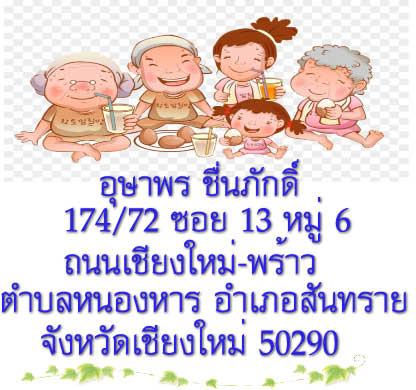 @Address_Nantana II.jpg