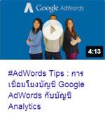 AdWords Tips การเชือ่มโยงบัญชี.jpg