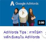 AdWords Tips การใช้คำหลัก.jpg