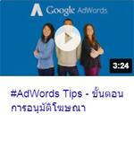 AdWords Tips ขั้นตอนการอนุมัติโฆณา.jpg